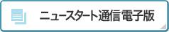 ニュースタート通信電子版