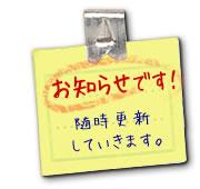 お知らせ イメージ写真