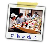 活動報告 イメージ写真